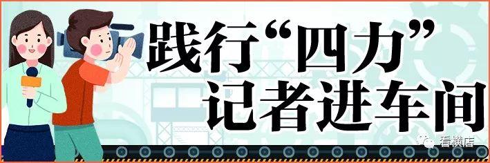 """【记者进车间】""""跋山涉水""""终于见到你"""