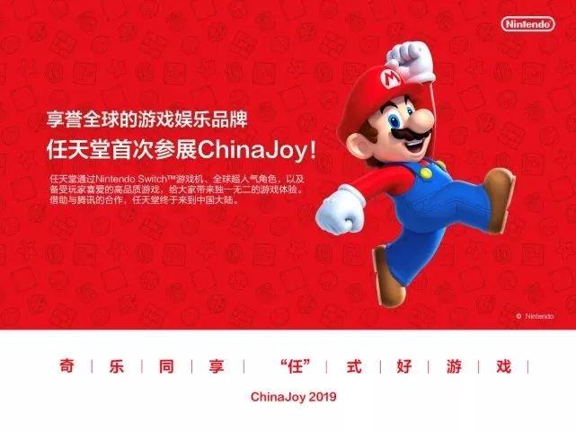 任天堂宣布将首次参加ChinaJoy!