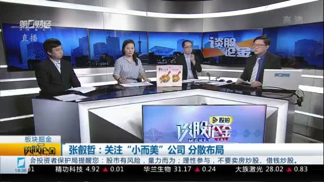 """谈股论金0724丨""""姗姗来迟"""" 的上涨能否引领A股""""七翻身""""?"""