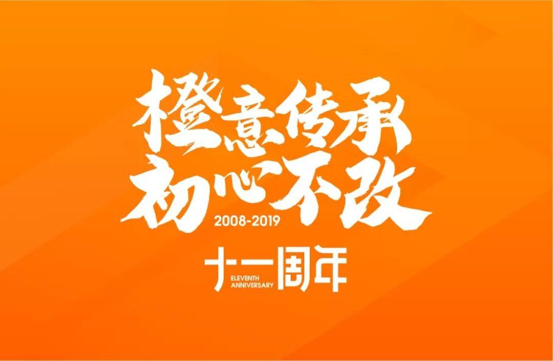 """""""橙意传承,初心不改"""",家有购物十一周年725庆生会温暖上线"""