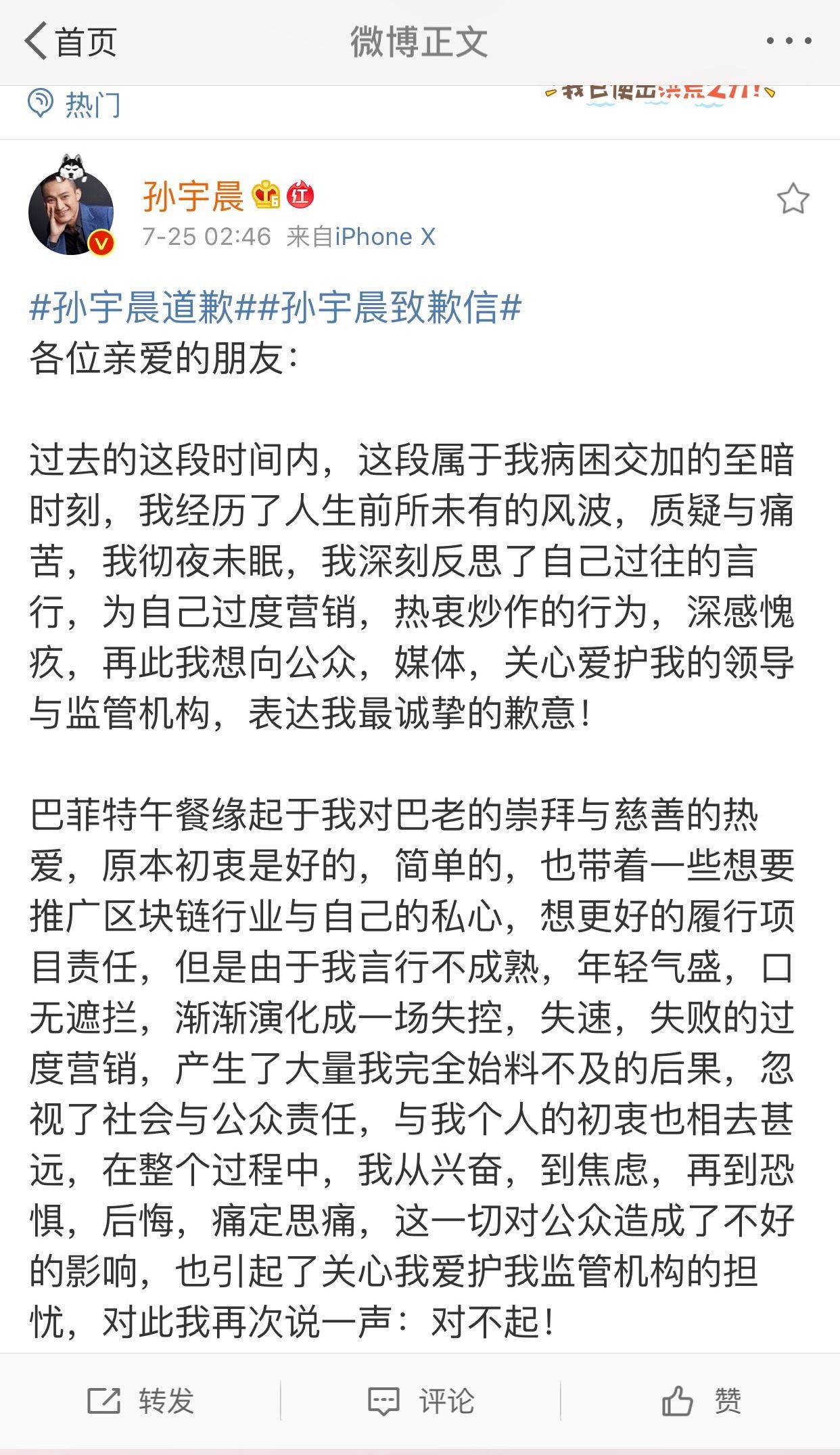 孙宇晨向媒体、监管机构等致歉:为过度营销热衷炒作深感愧疚
