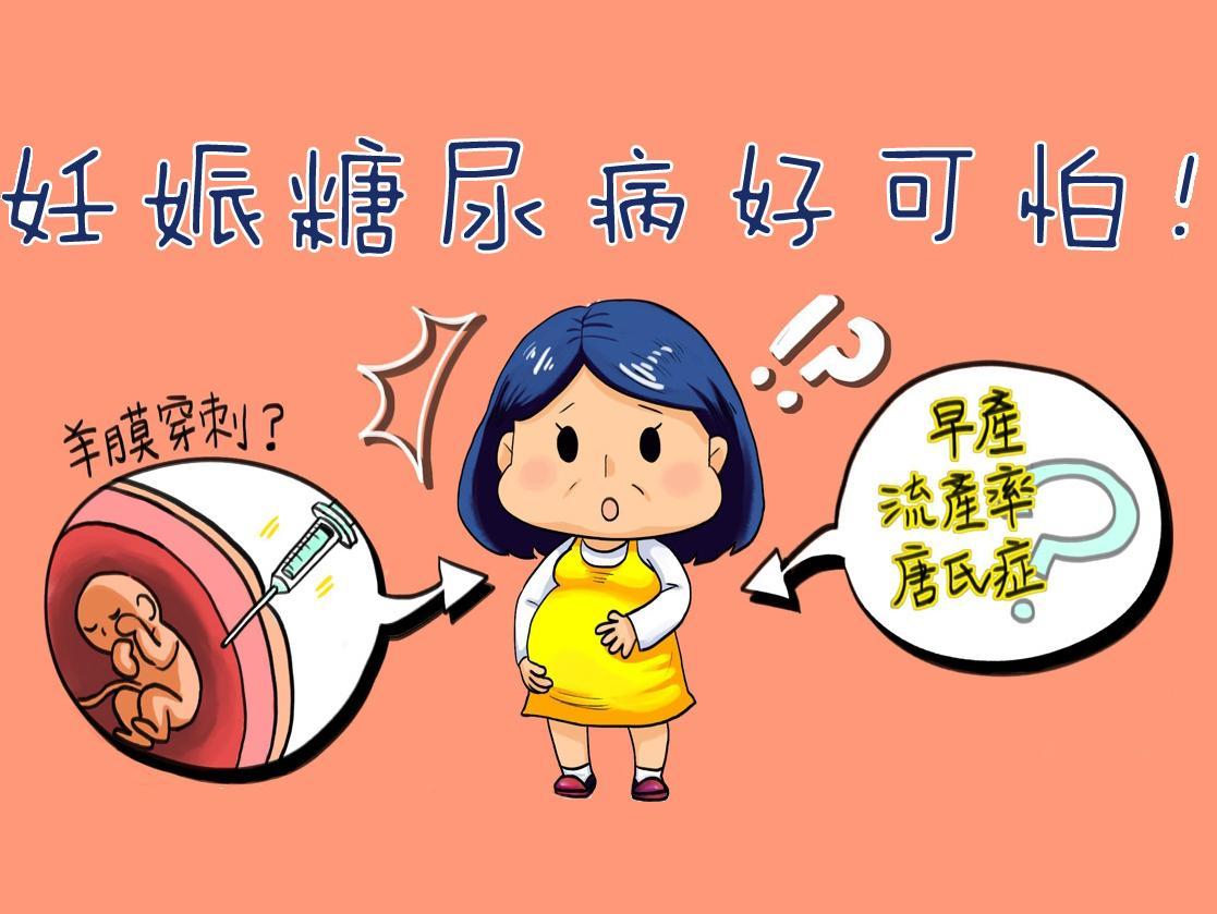 中 糖 妊娠 尿