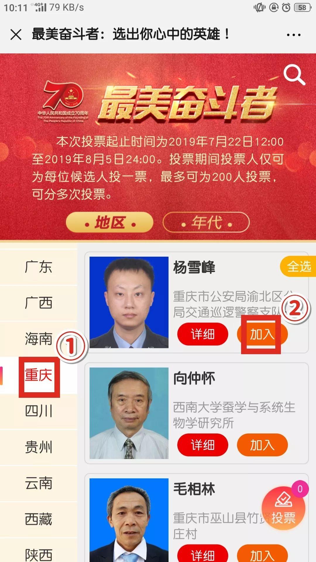 """20名重庆人候选""""最美奋斗者"""",快来为他们投票吧"""