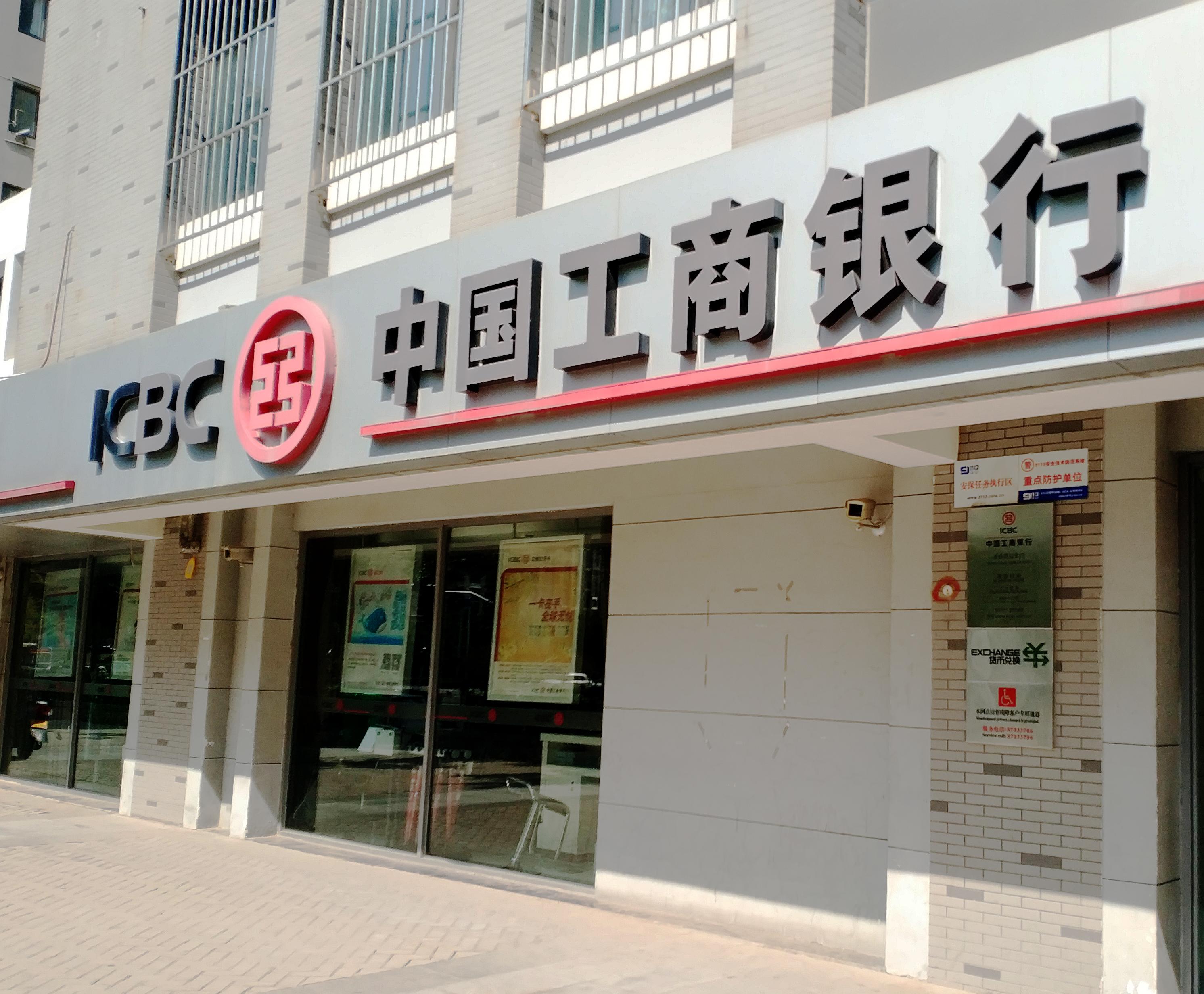 2019年中国工商银行厦门分行社会招聘50人公告