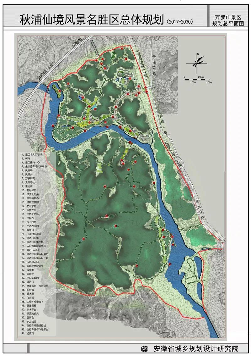 池州秋浦仙境风景名胜区总体规划详情,涉及4个景区...