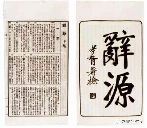 花呗如何套现手续费【品读常州】外国最晚的百科辞典编撰人--陆尔奎