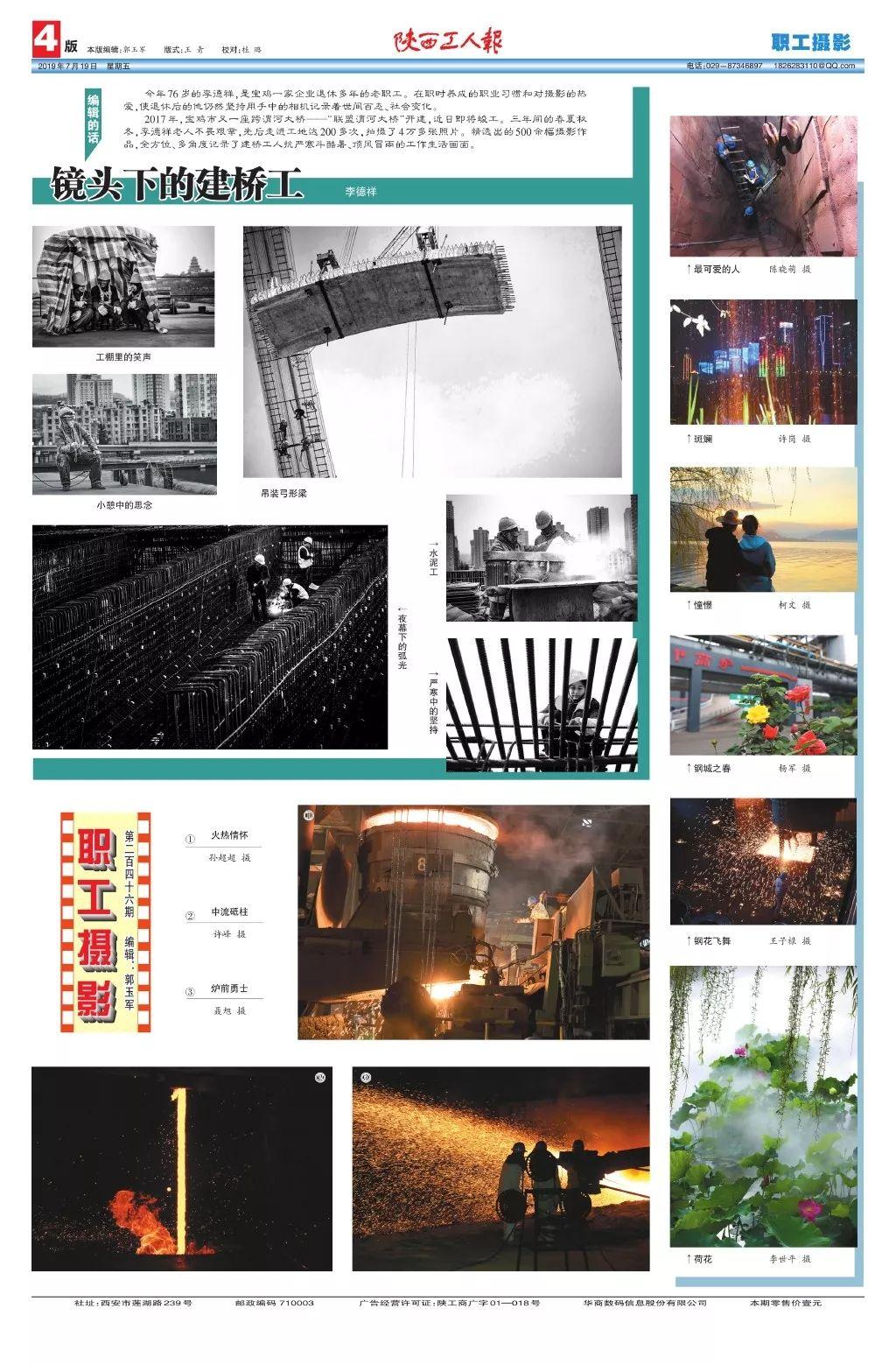 【职工荣誉】陕钢集团庆祝建国70周年职工摄影作品在《陕西工人报》刊发