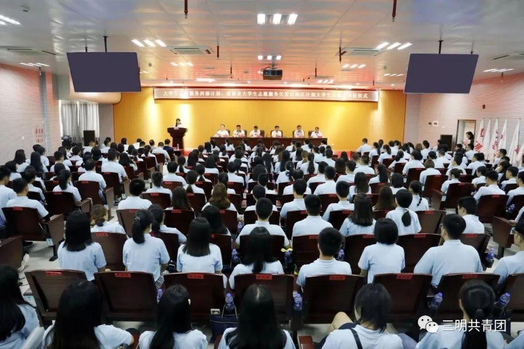 三明市服务欠发达地区大学生志愿者,欢迎你们!
