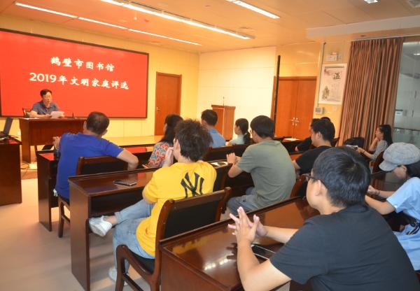 河南鹤壁市图书馆开展2019年文明家庭评选和表彰活动