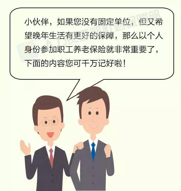 <b>个人身份能参加职工养老保险吗?</b>