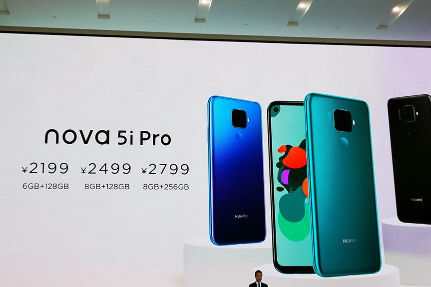 <b>终于来了 华为nova 5i Pro发布 麒麟810后置四摄</b>