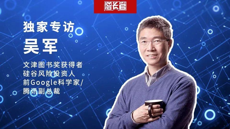 独家专访吴军:「赛道」是伪概念,投资剩者为王