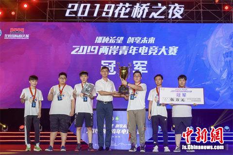两岸青年电竞大赛在昆山落幕 天津TJ-A