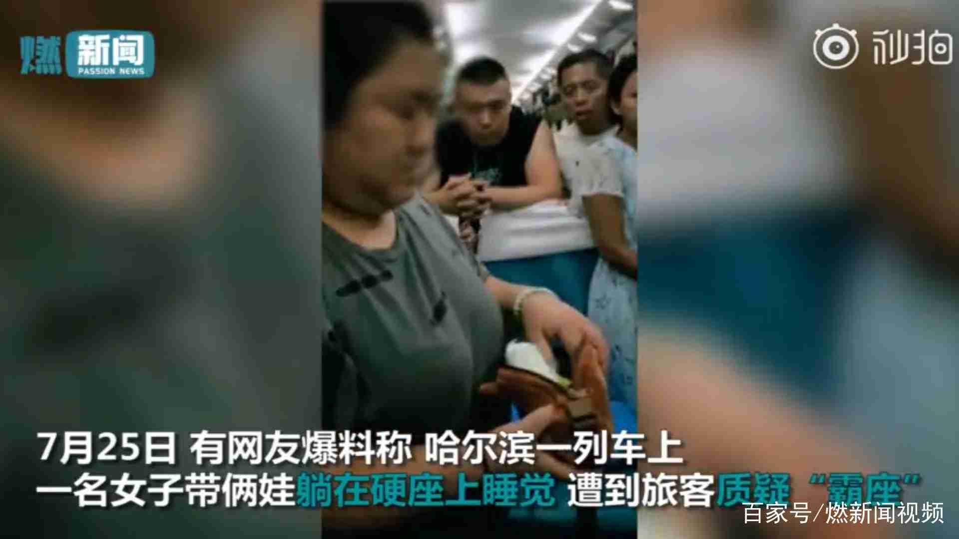 """女乘客一人占6座给娃睡觉 乘客质疑""""霸座"""" 她甩手亮出6张车票"""