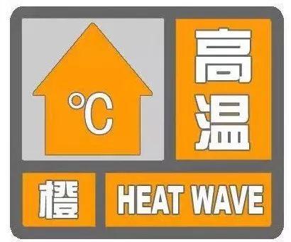 热?热?热?!今年首个高温橙色预警发布!已有多人被热进医院