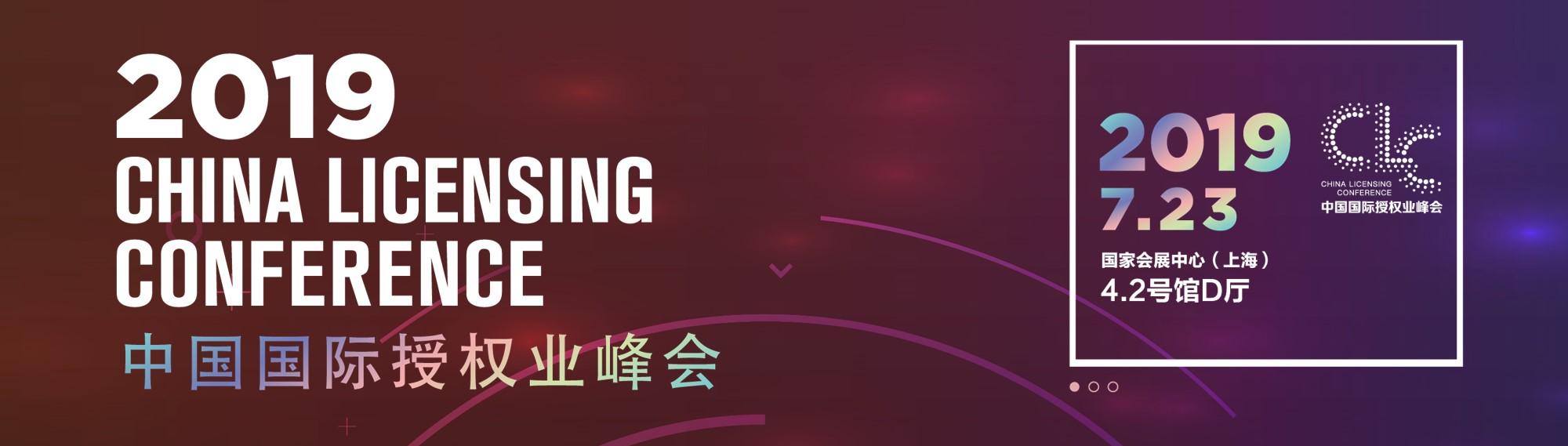 2019中国国际授权业峰会盛大开幕 大咖齐聚热议全球授权新趋势