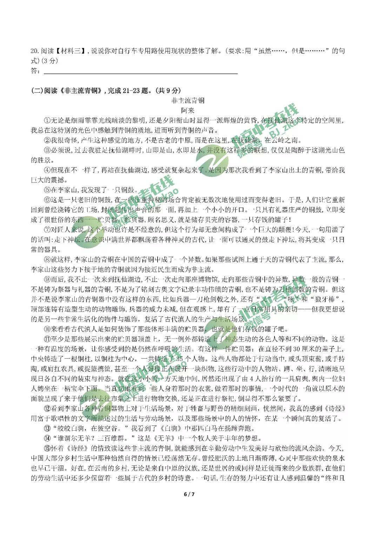 高清版丨2019年丰台区初二(下)期末语文试卷