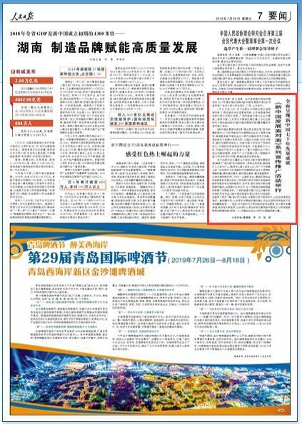 《新中国发展面对面》系列宣传推广活动举行
