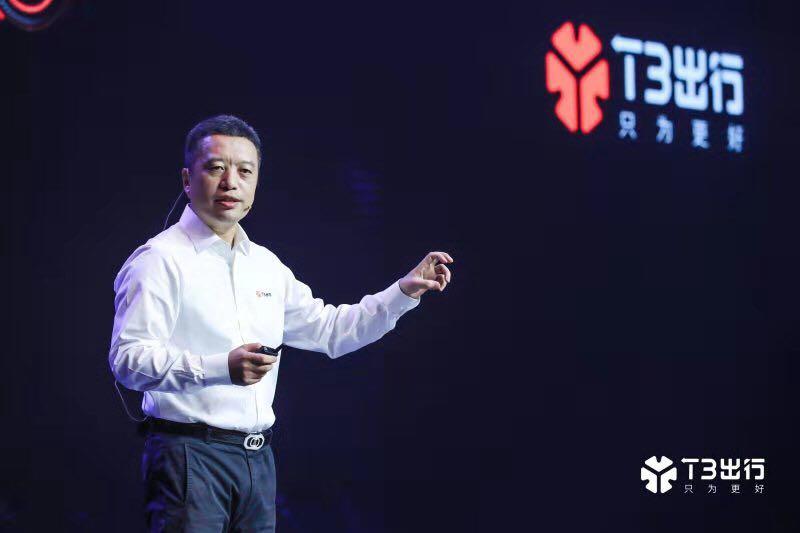 """豪华股东阵容的T3出行会""""内耗""""吗?CEO崔大勇这样说"""
