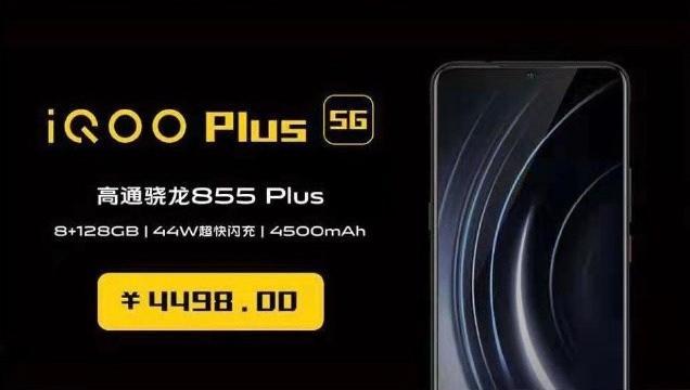 iQOO Plus 5G手机售价曝光:44W快充+骁龙855+,4498元