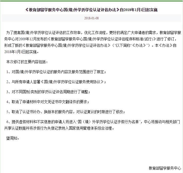 """""""海归""""国外学历认证中国也能办理,步骤如此简单!!!"""