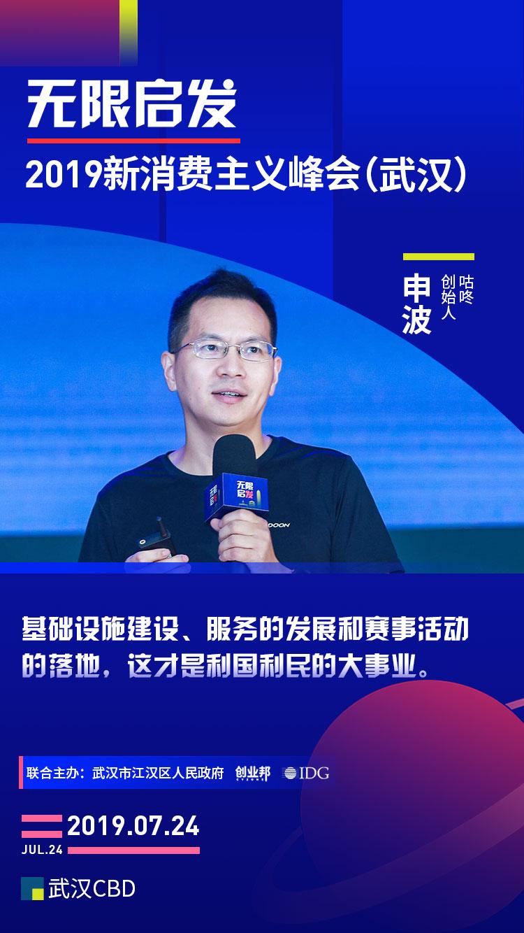 """咕咚申波亮相""""2019新消费主义峰会"""",探索新消费主义无限启发"""