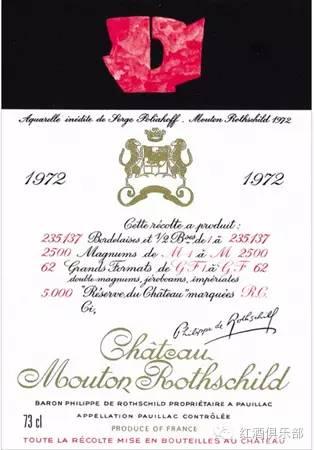 1972年份木桐酒标——最后一张二级庄
