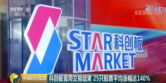 科创板开市首周成绩单来了:25只股票平均涨幅达140% 总成交额达1428亿元!