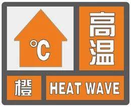 今年首个!海宁发布高温橙色预警!直飚38℃!高温天还要多久?