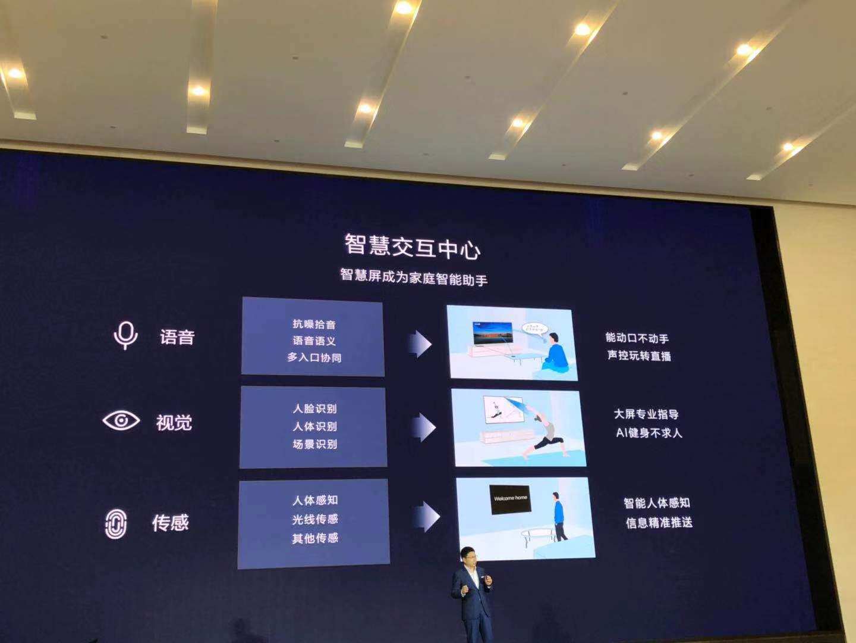 """余承东:华为智慧屏是超大屏手机,将采用""""鸿蒙""""操作系统"""