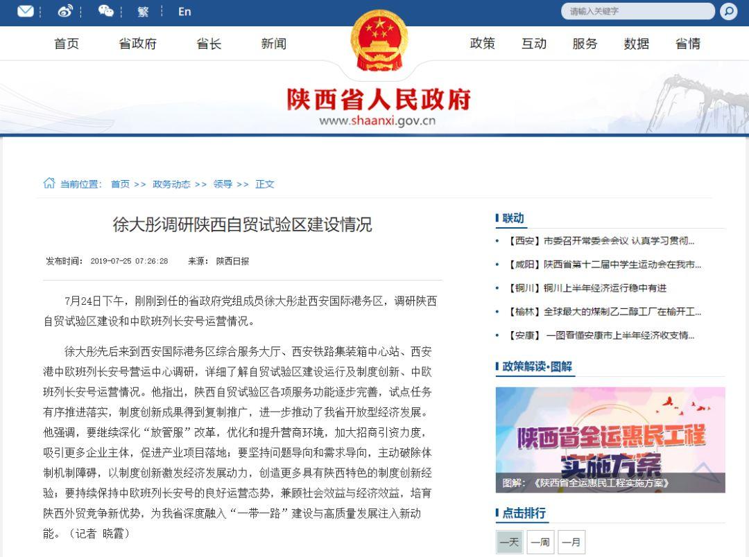 武清区委书记徐大彤调任陕西省政府党组成员