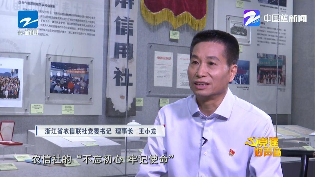 """王小龙理事长接受专访:坚守""""姓农、姓小、姓土""""的初心,扛起使命担当!"""
