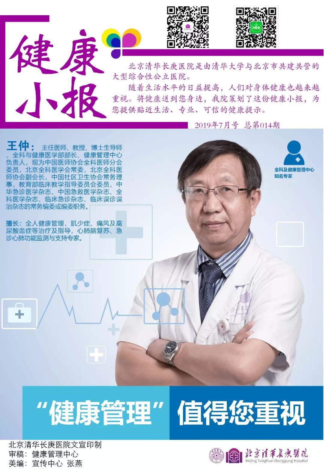 """【健康小报】""""健康管理""""值得您重视"""