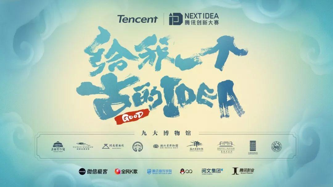 【资讯】开放近百件创意文物!腾讯携手九大博物馆启动2019Next Idea创新大赛