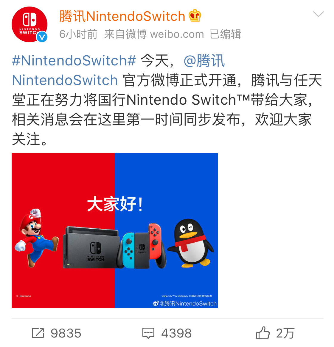 """任天堂""""二战""""中国市场,腾讯""""吃鸡""""游戏主机,敢闯新蓝海?"""