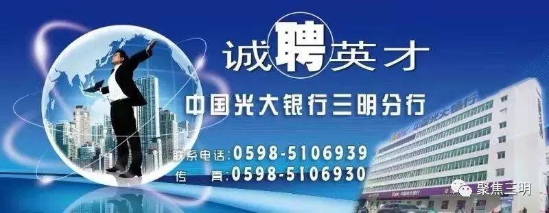 """""""职""""等你来!中国光大银行三明分行诚聘业界英才"""