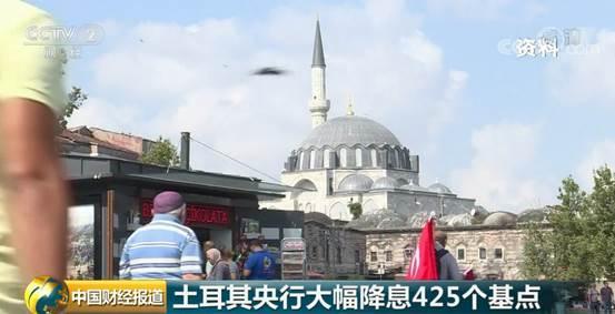 """近20家央行打出""""降息牌""""!土耳其也扔出""""王炸"""":超预期降息425个基点!"""