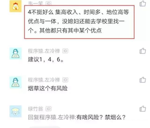 90后博士拒绝华为45万年薪,晒出6个录取公司名单,网友:羡慕