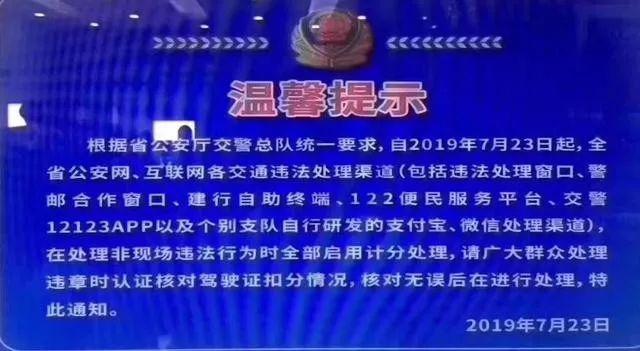 1007 注意 | 河南省免扣分处理小车违章已经停止