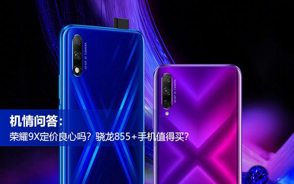 机情问答:荣耀9X定价良心吗?骁龙855+手机值得买?
