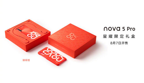 <b>华为nova 5系列首月销量突破200万!并将推出珊瑚橙版星耀礼盒</b>