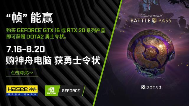 神舟联手GeForce图灵GPU,给DOTA2玩家重磅福利
