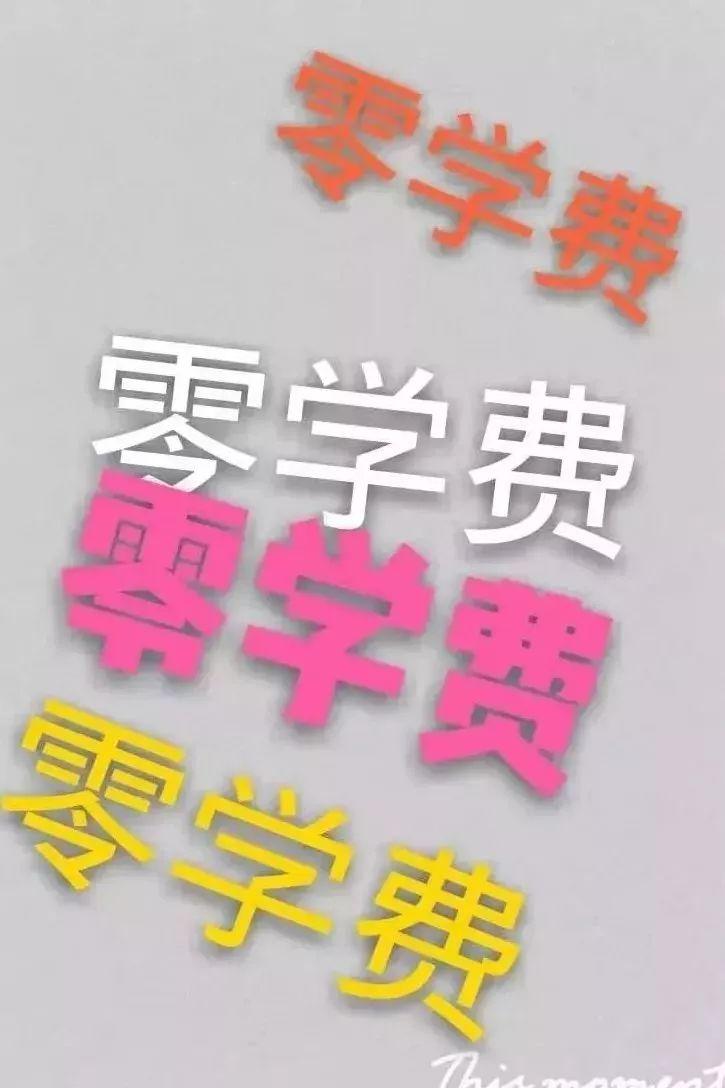 考不上高中,也上大学,初中生上高中的大学!渭南市陕西省华县捷径图片