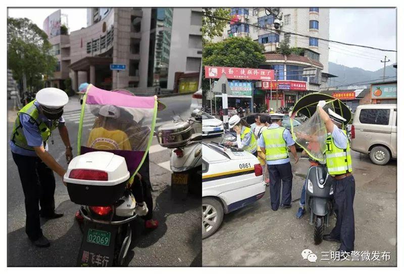 注意了!三明交警上路查处非法安装遮阳伞的电动车、摩托车
