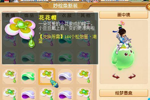 梦幻西游:甜蜜豆豆二类头饰效果概览:戴上绿帽好看吗?