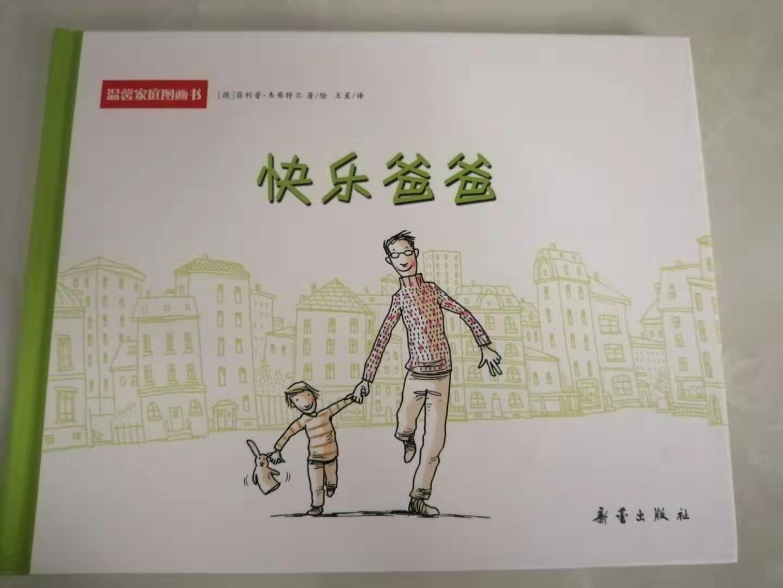 《快乐爸爸》:好的绘本让爸爸不再隐形,搭建更好的亲子关系