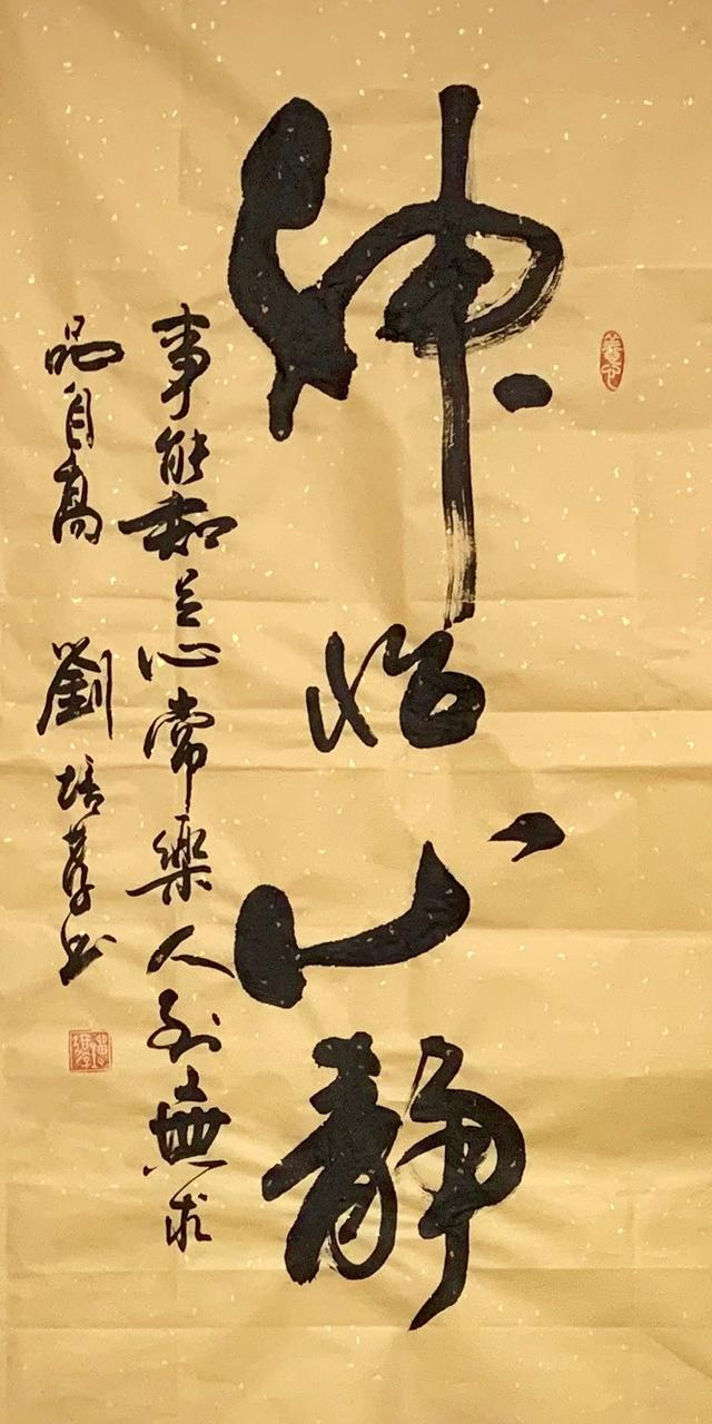 书法家刘培孝老师古诗类书法作品欣赏图片