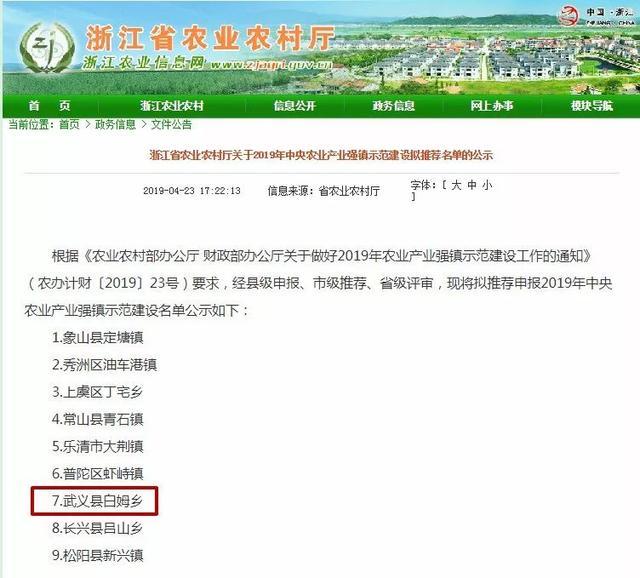 省级农业产业强镇建设名单出炉,我县白姆乡榜上有名!