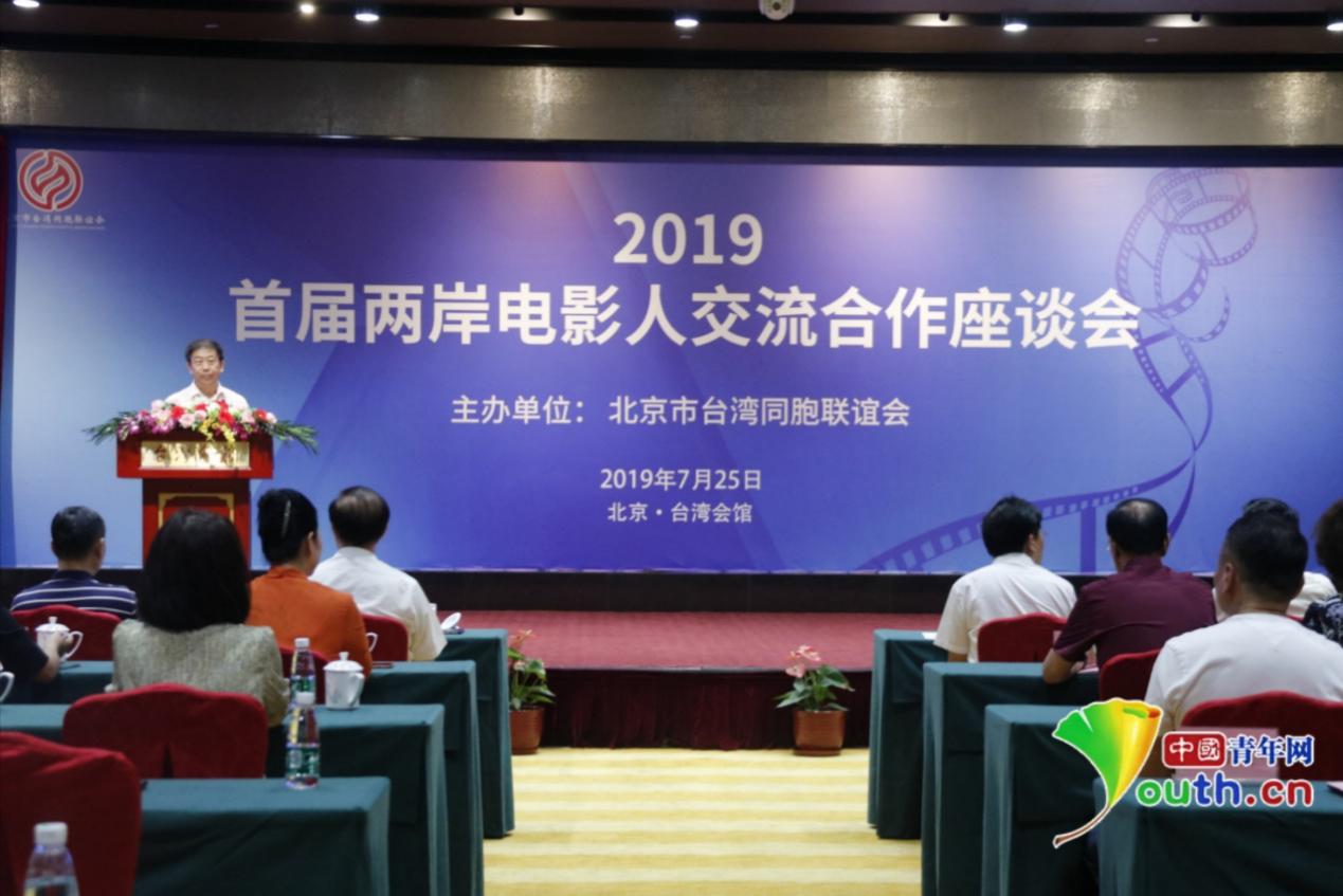 2019首届两岸电影人交流合作座谈会在京召开
