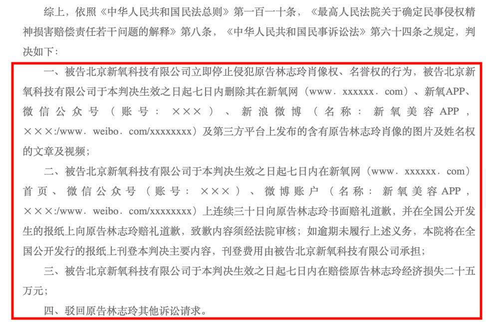 林志玲胜诉!起诉造谣者获赔25万_被诽谤整容隆胸